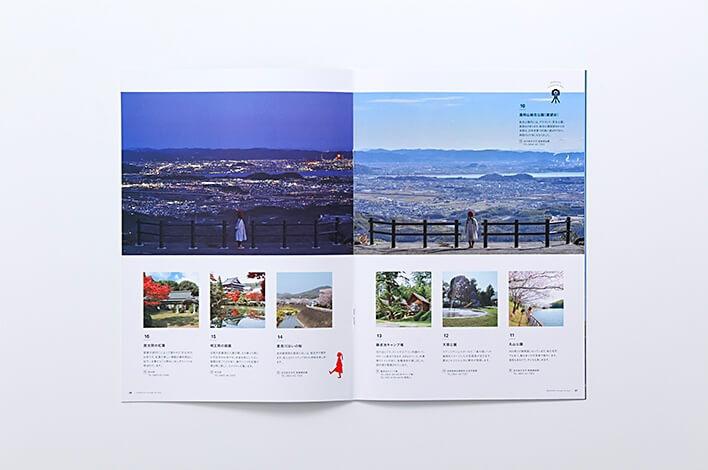 浅口市観光パンフレット(遙照山見開き)