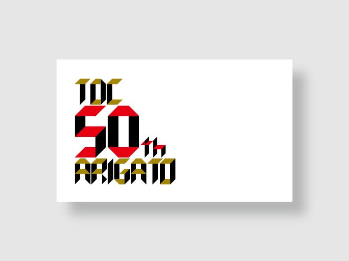50周年記念マーク 12月ver